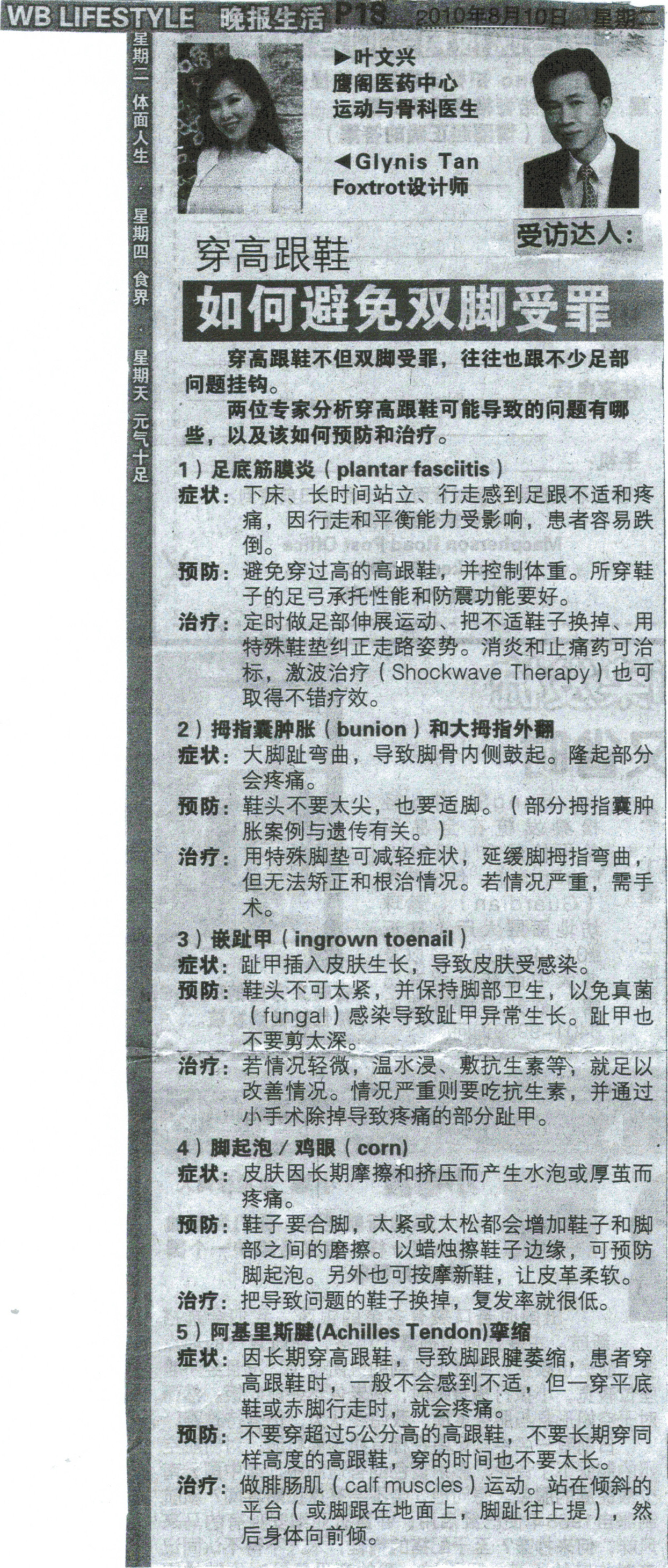wanbao newspaper article